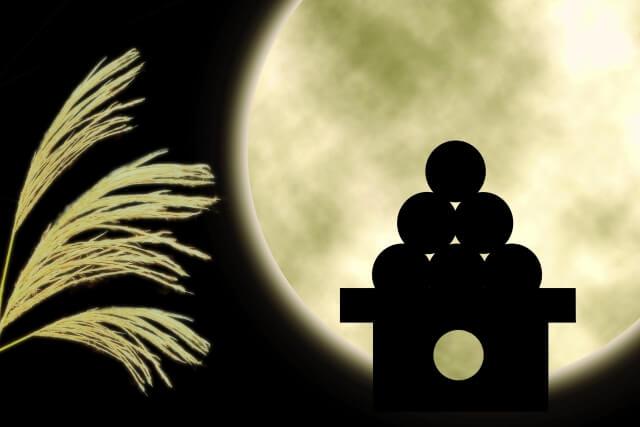 月を愛でる「お月見」の文化